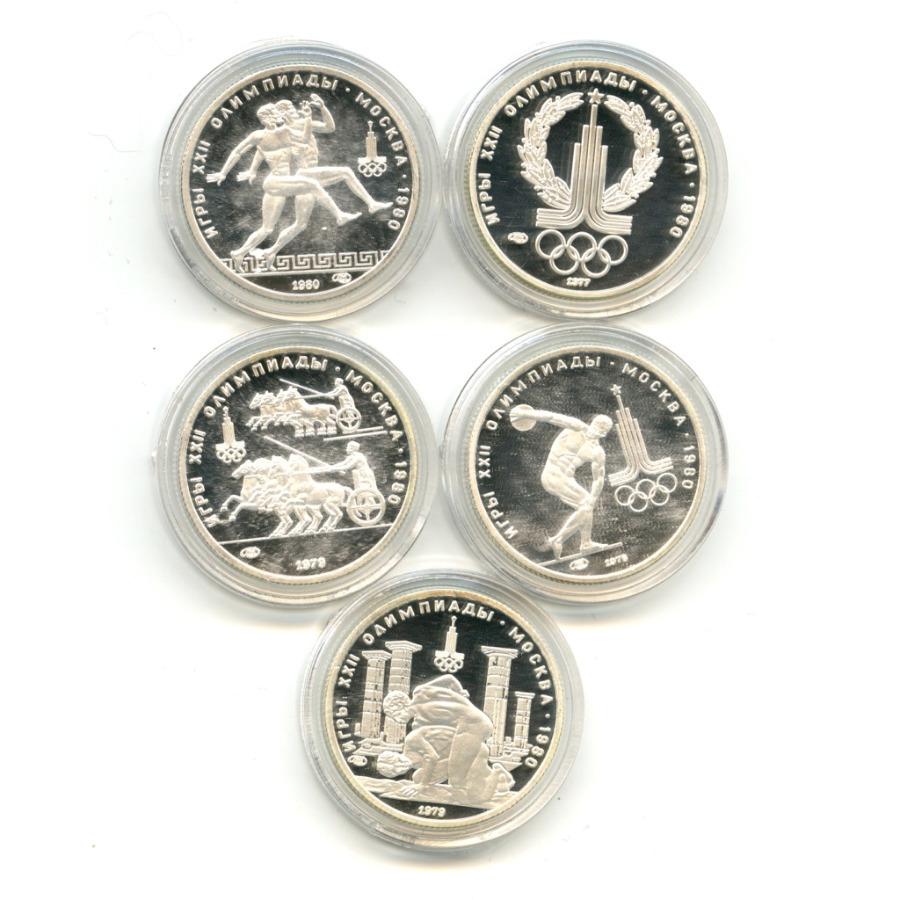 Набор жетонов «150 рублей - Игры XXII Олимпиады, Москва 1980» (копии)