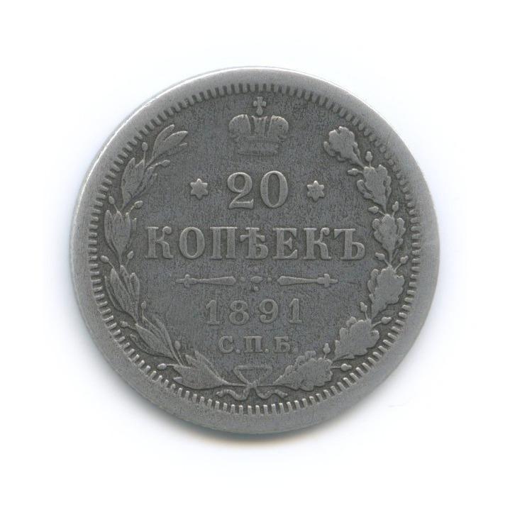 20 копеек 1891 года СПБ АГ (Российская Империя)