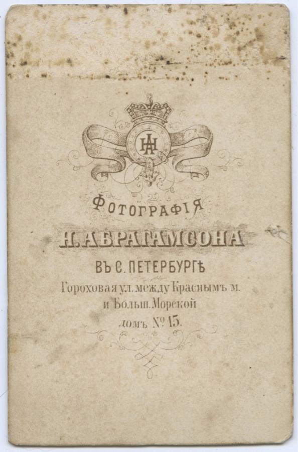 Фотокарточка (фотография от Н. Абрагамсона, С. Петербург) (Российская Империя)