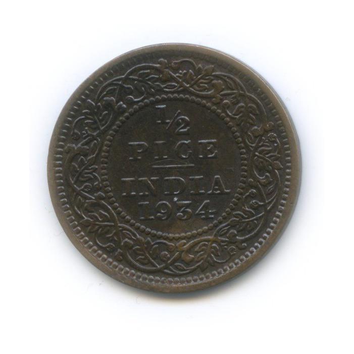 1/2 пайса, Британская Индия 1934 года