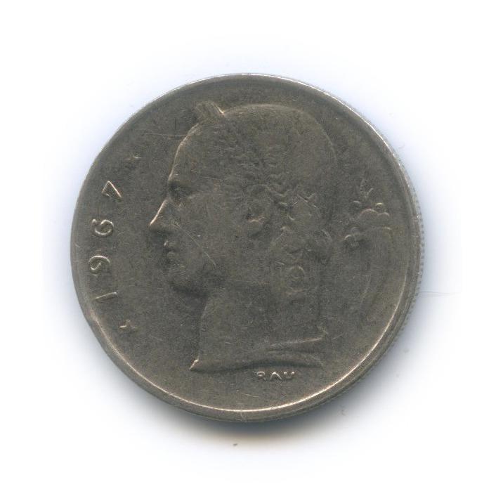 1 франк 1967 года Ë (Бельгия)