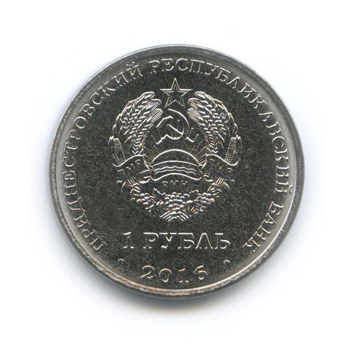 1 рубль - Знаки зодиака - Телец, Приднестровье 2016 года