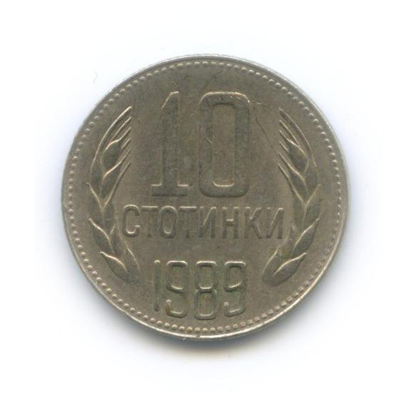 10 стотинок 1989 года (Болгария)