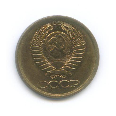 1 копейка 1990 года (СССР)