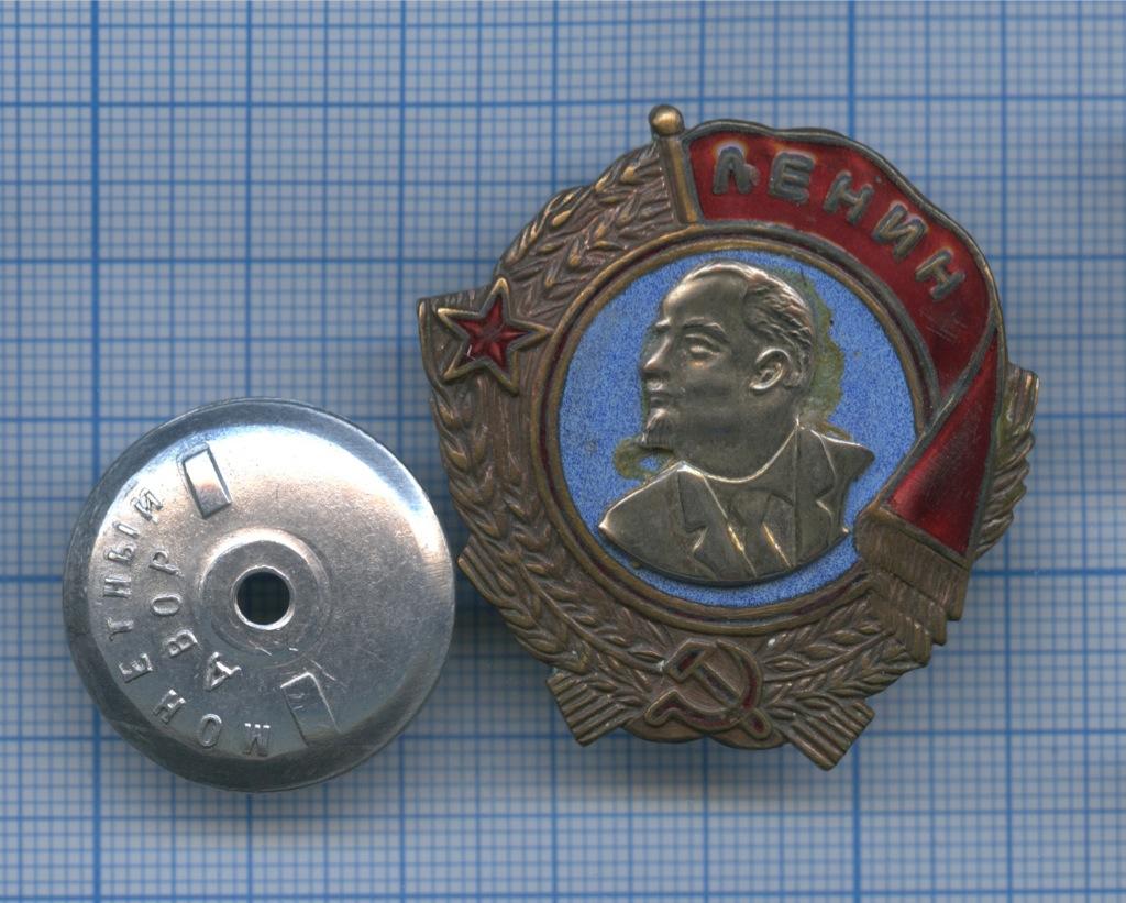 Знак «Орден Ленина» (копия)