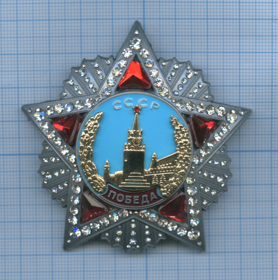 Знак «Орден Победы» (копия)