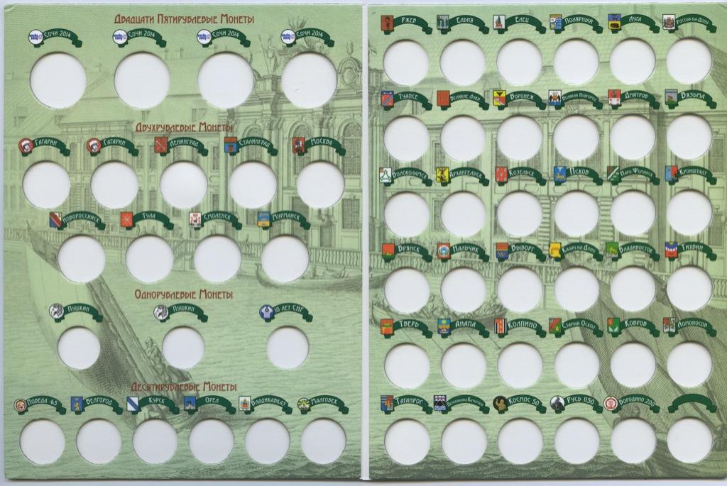 Альбом-планшет для монет «Города воинской славы» (Россия)