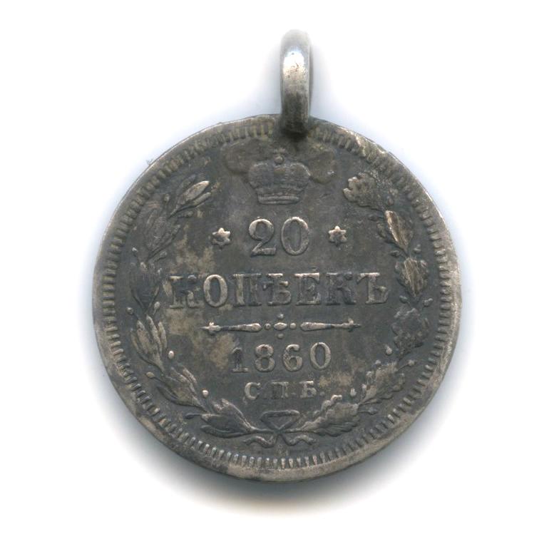 20 копеек (припаяно ушко) 1860 года СПБ ФБ (Российская Империя)