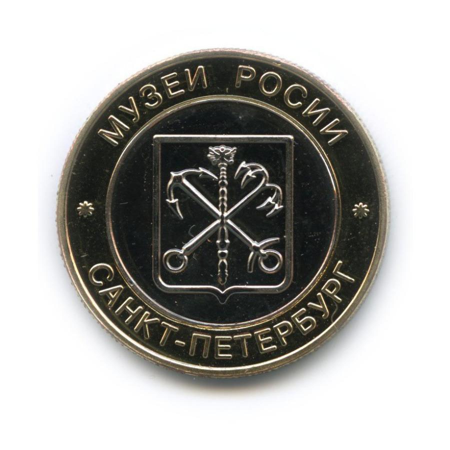 Жетон «Музеи России - Петропавловская крепость» (Россия)