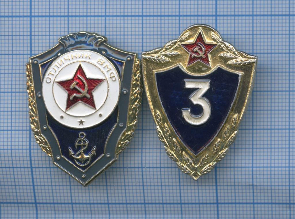Набор нагрудных знаков «Отличник ВМФ», «Классность», 3-й класс (СССР)