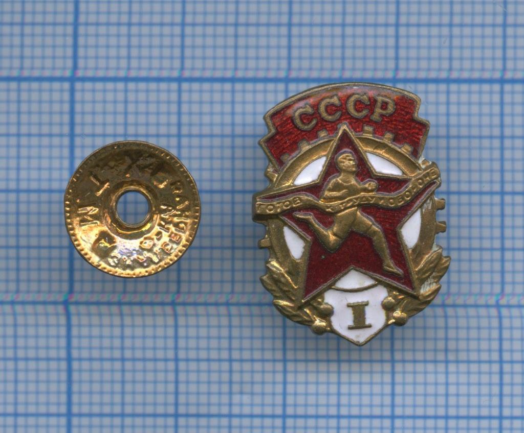Знак «Готов ктруду иобороне», 1-й разряд (СССР)