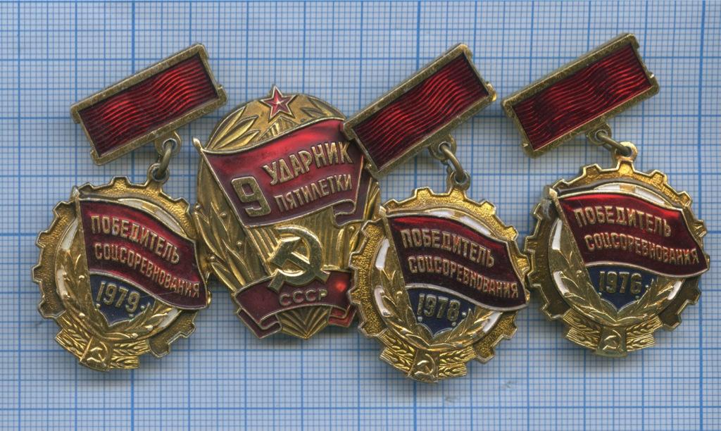 Набор знаков «Ударник 9 пятилетки», «Победитель соцсоревнования» (СССР)