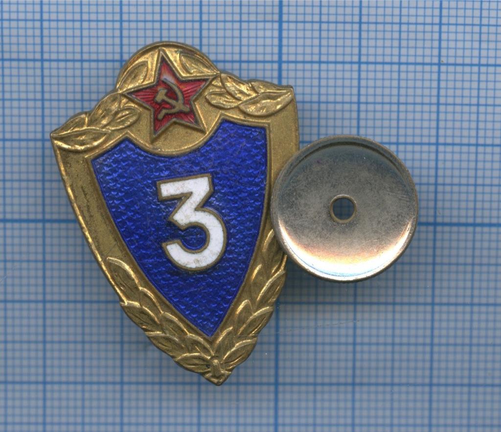 Знак «Классность - 3-й класс» (тяжелый металл) ЛМД (СССР)