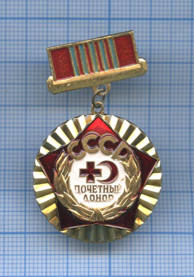 Знак «Почетный донор» (тяжелый металл) (СССР)