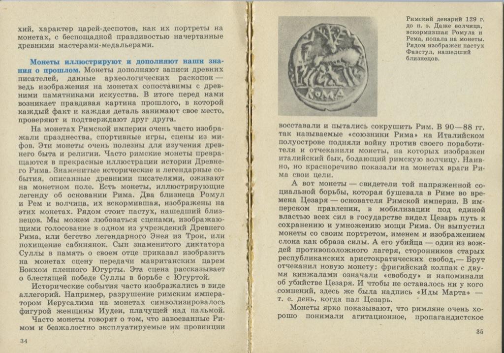 Книга «Монеты рассказывают», издательство «Педагогика», Москва (112 стр.) 1981 года (СССР)