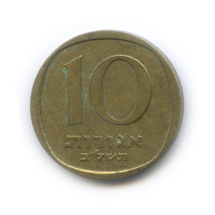10 агорот 1972 года (Израиль)