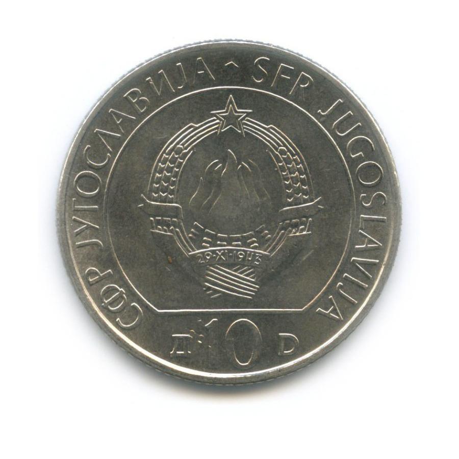 10 динаров — 40 лет содня битвы нареке Сутьеска 1983 года (Югославия)