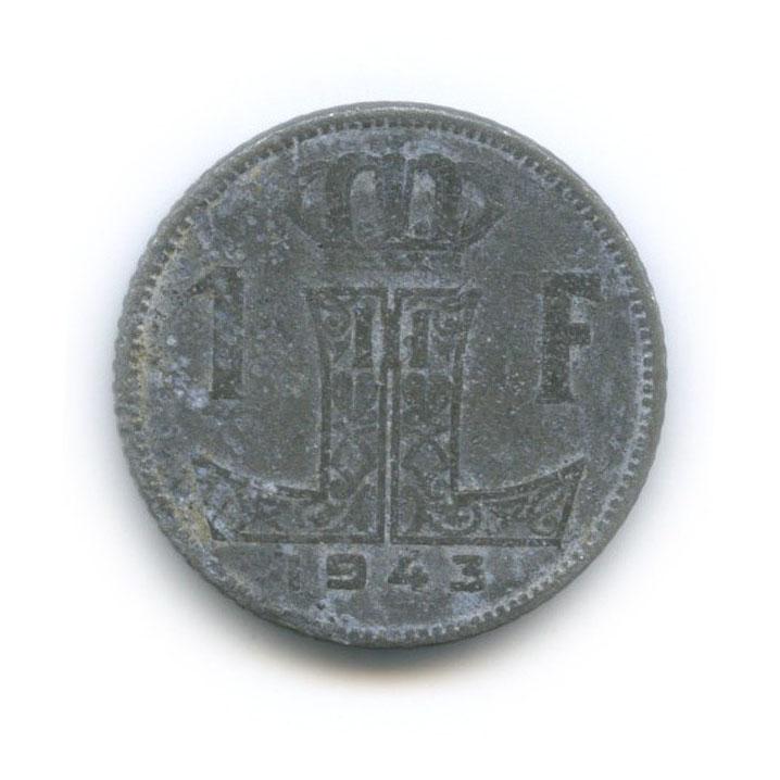 1 франк 1943 года (Бельгия)