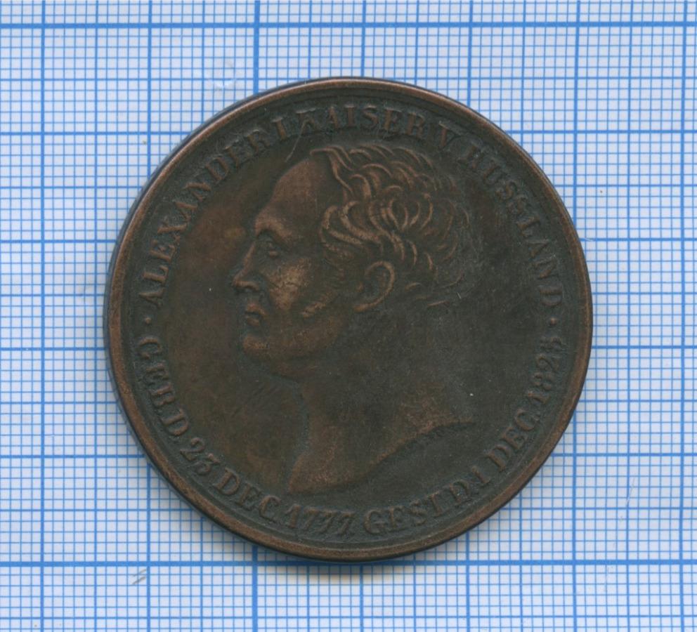 Медаль настольная «Alexander IKaiser V. Russland» (копия)
