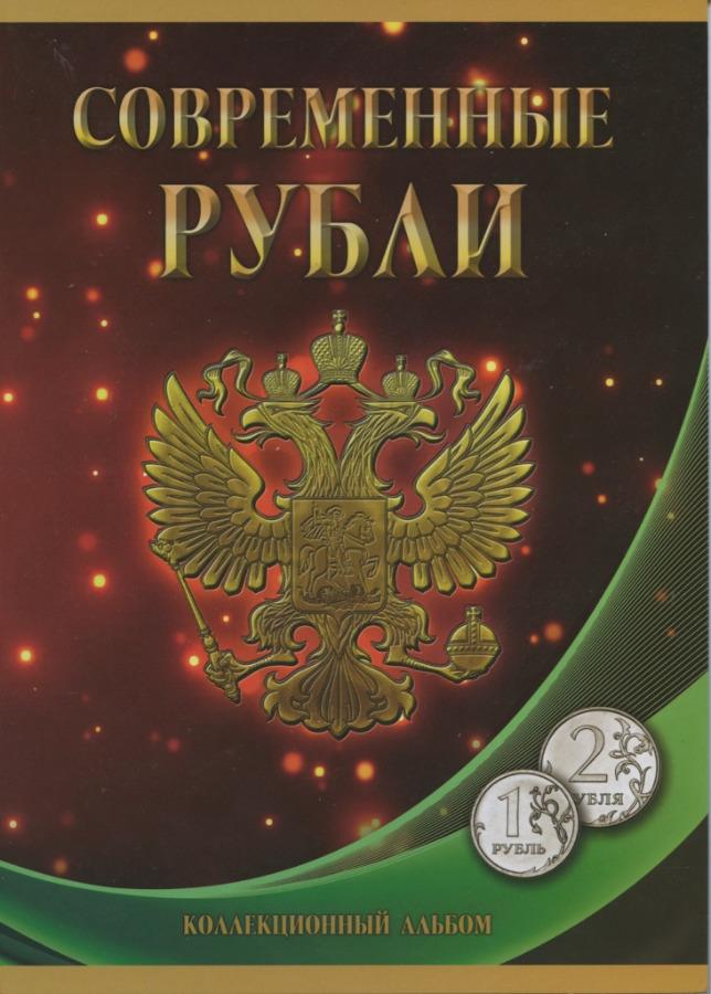 Набор монет 1 рубль, 2 рубля «Современные рубли» (вальбоме) ММД, СПМД (Россия)
