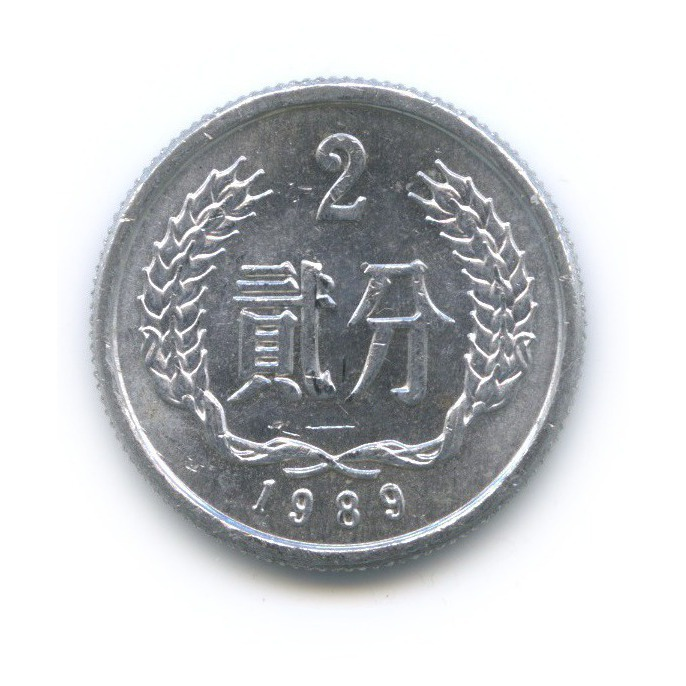 2 фэня 1989 года (Китай)