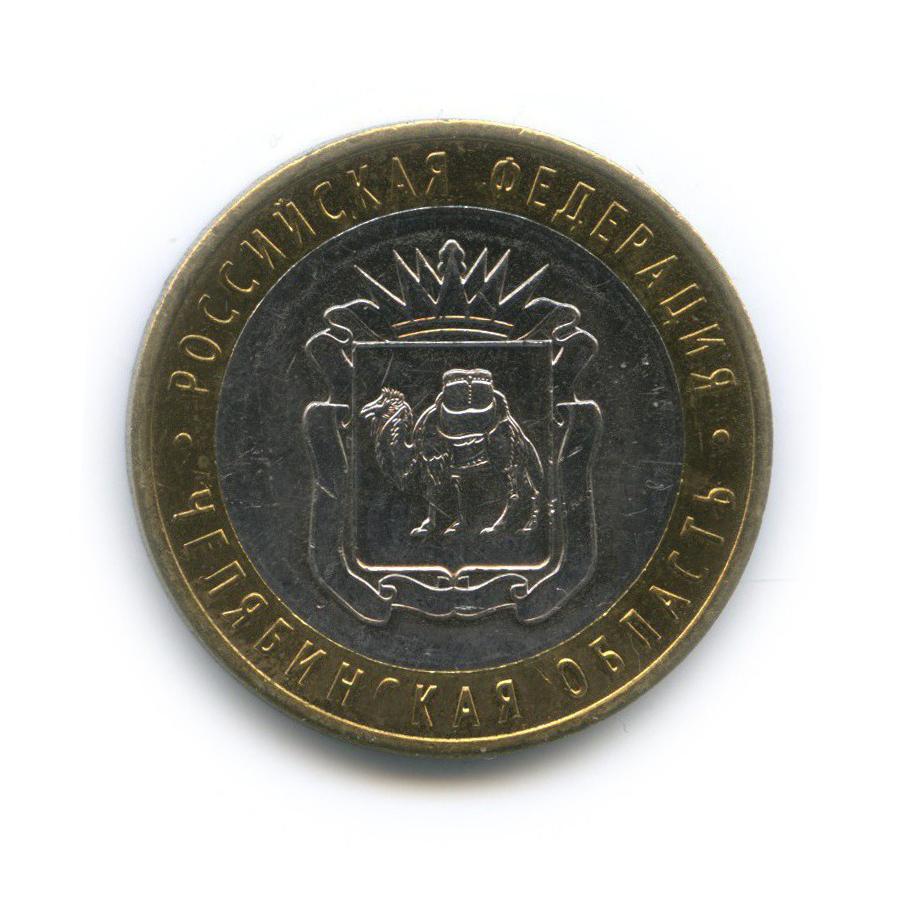 10 рублей - Российская Федерация - Челябинская область 2014 года (Россия)