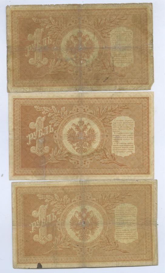 Набор банкнот 1 рубль (разные кассиры) 1898 года Шипов (Российская Империя)