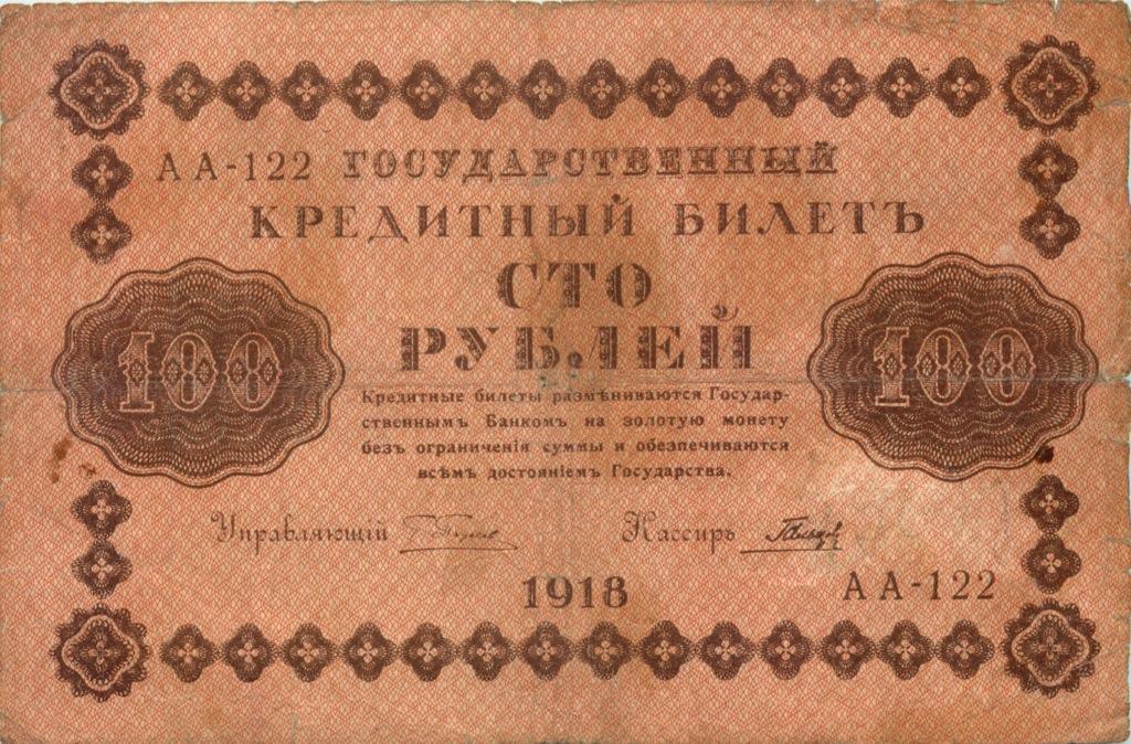 100 рублей 1918 года (Российская Империя)