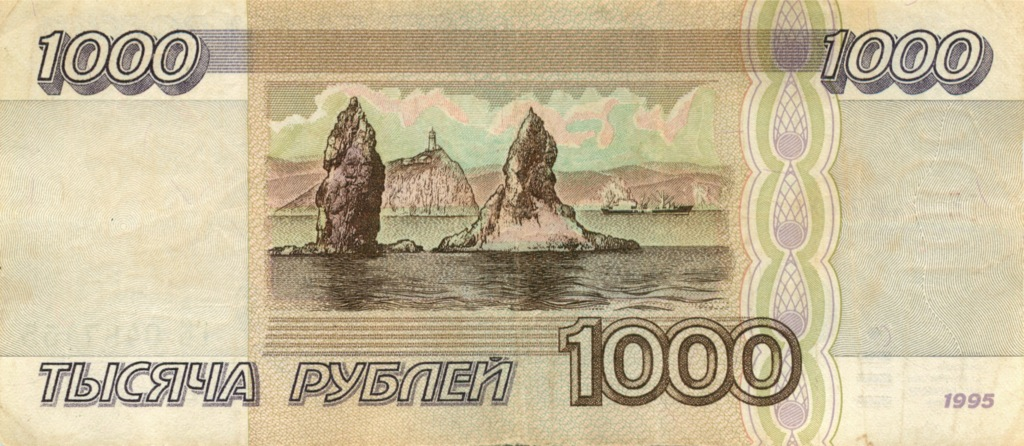 1000 рублей 1995 года (Румыния)