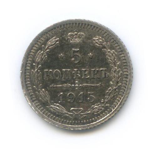 5 копеек 1915 года ВС (Российская Империя)