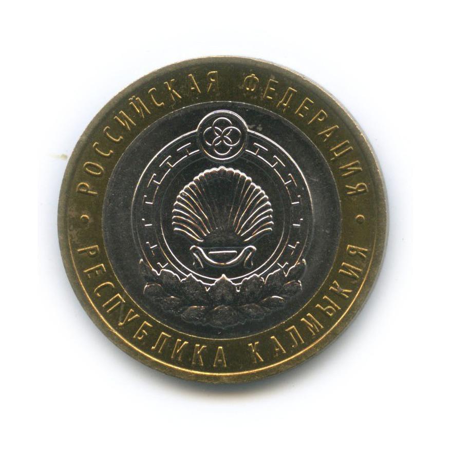 10 рублей — Российская Федерация - Республика Калмыкия 2009 года СПМД (Россия)