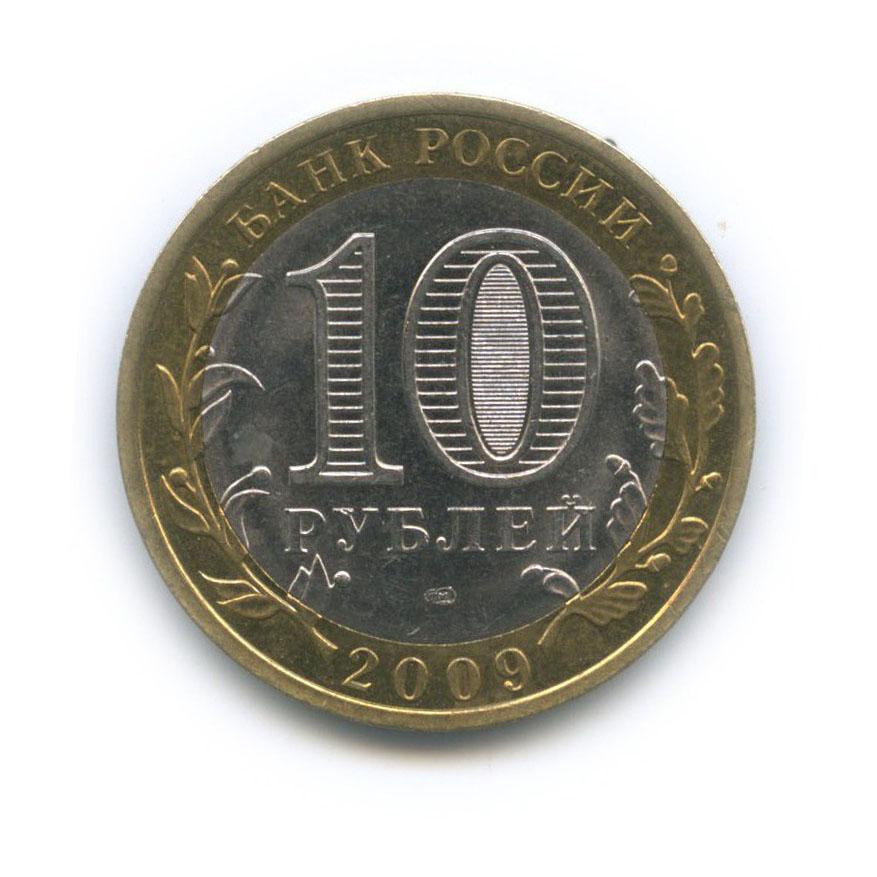 10 рублей — Древние города России - Выборг 2009 года СПМД (Россия)
