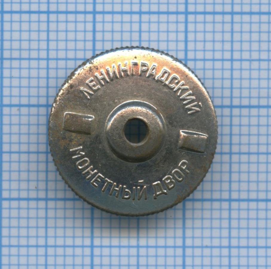 Закрутка отзнака «Ленинградский монетный двор» (СССР)