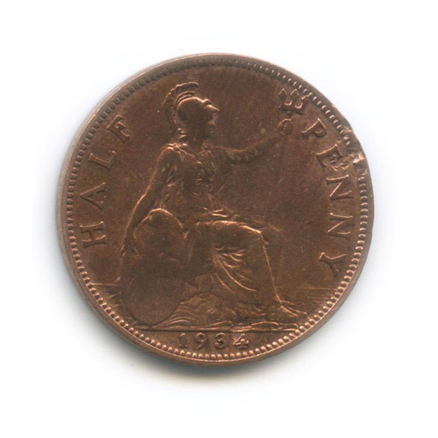 ½ пенни 1934 года (Великобритания)