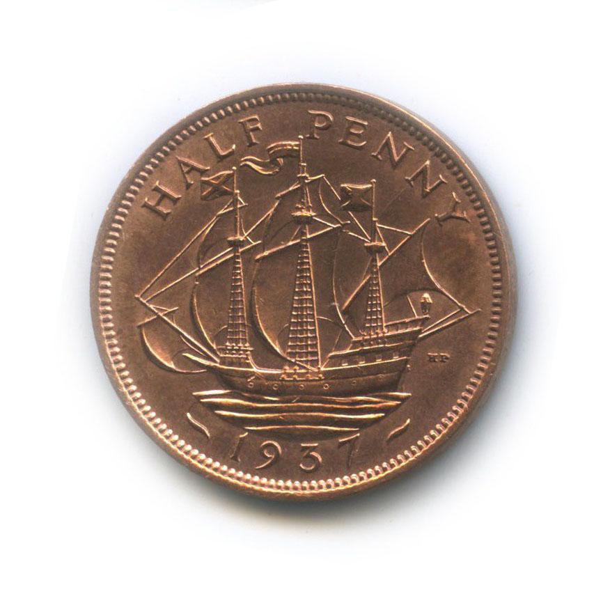 ½ пенни 1937 года (Великобритания)