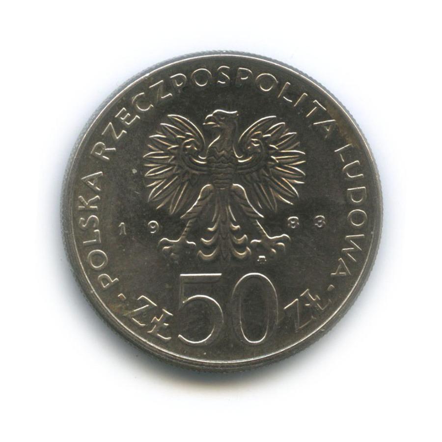 50 злотых — Польские правители - Король ЯнIII Собеский 1983 года (Польша)