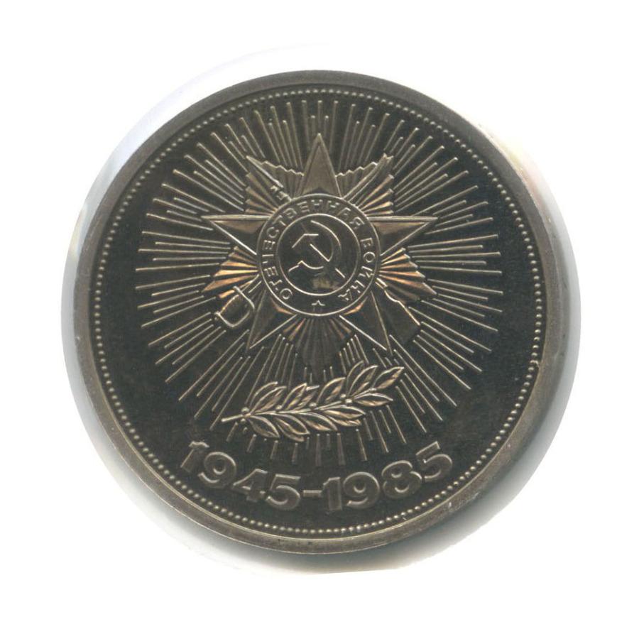 1 рубль — 40 лет победы над фашистской Германией (новодел, вхолдере) 1985 года (СССР)
