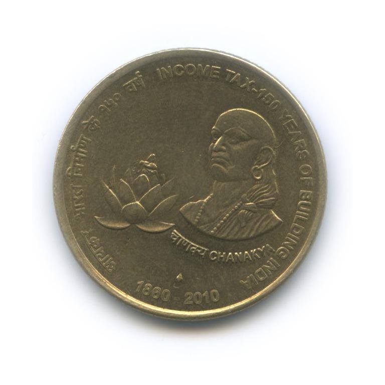 5 рупий — 150 лет подоходному налогу 2010 года ♦ (Индия)