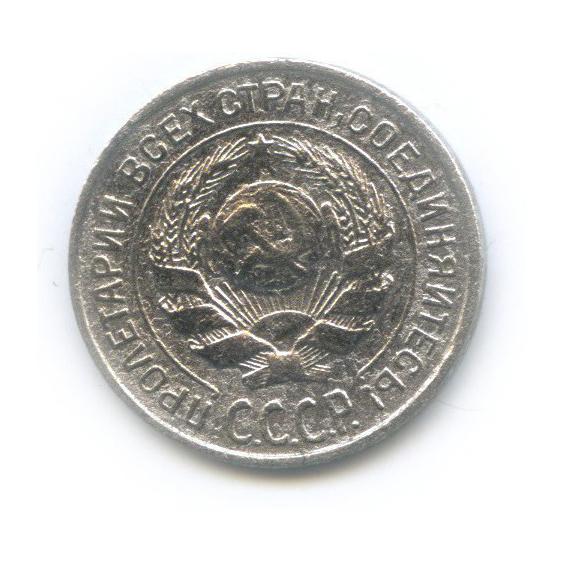 10 копеек (вдругом металле, пробная) 1925 года (СССР)