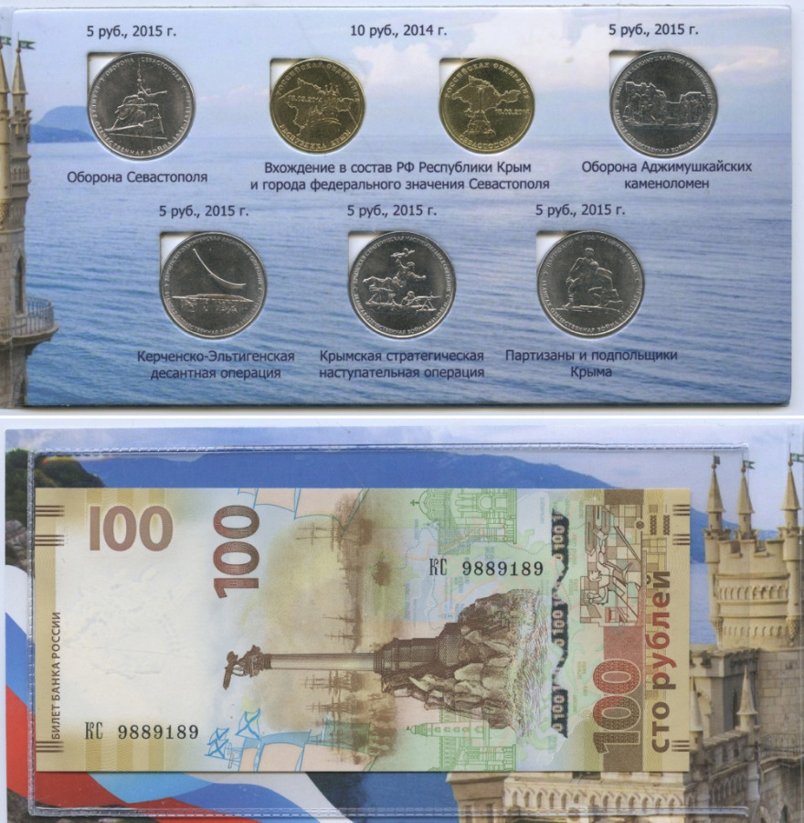 Набор монет сбанкнотой - Крымский полуостров (вальбоме) 2014, 2015 (Россия)