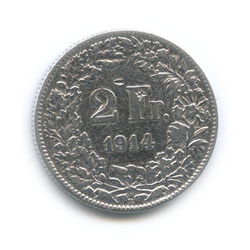 2 франка 1914 года (Швейцария)