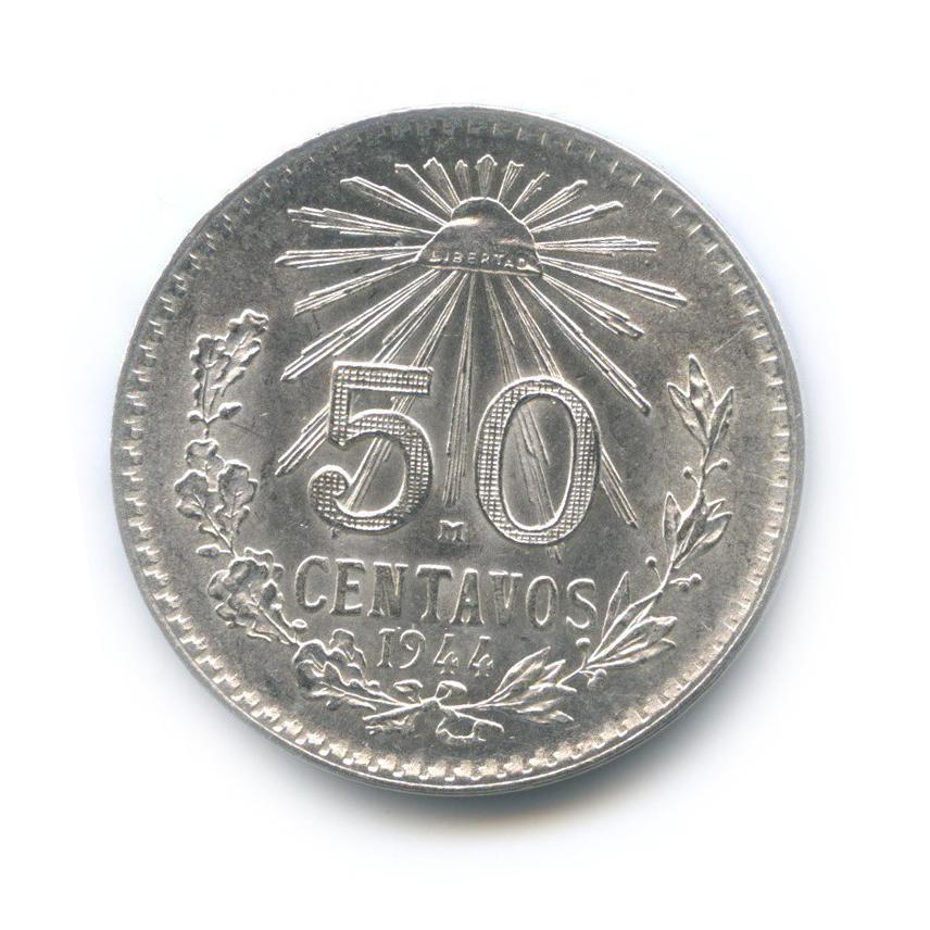 50 сентаво 1944 года (Мексика)