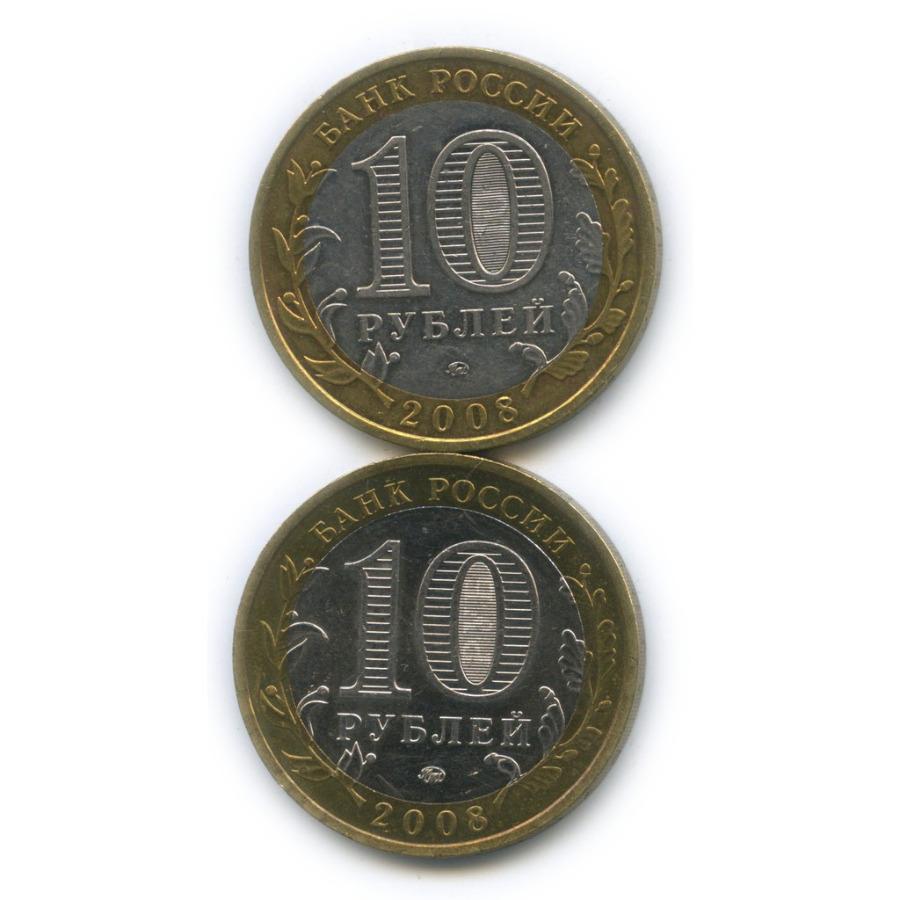 Набор монет 10 рублей - Российская Федерация - Республики 2008 года ММД (Россия)