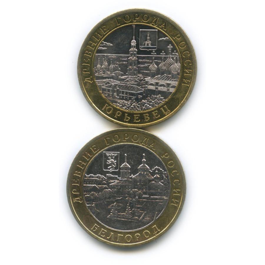 Набор монет 10 рублей - Древние города России 2006, 2010 ММД, СПМД (Россия)
