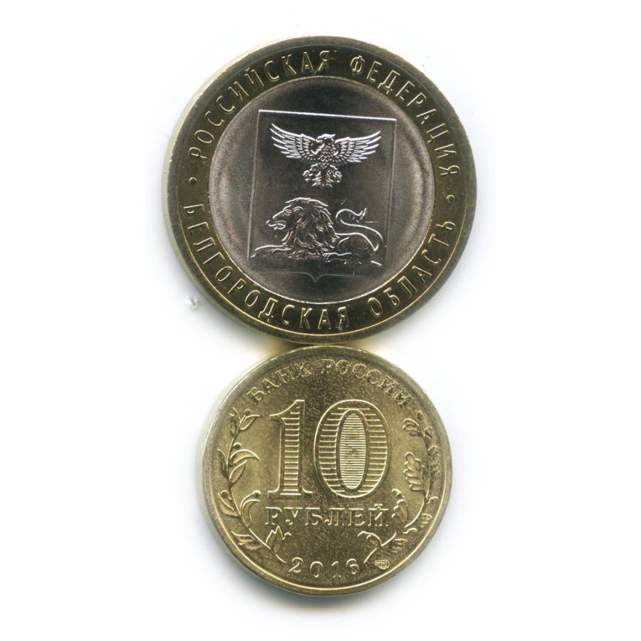 Набор юбилейных монет 10 рублей 2016 года (Россия)
