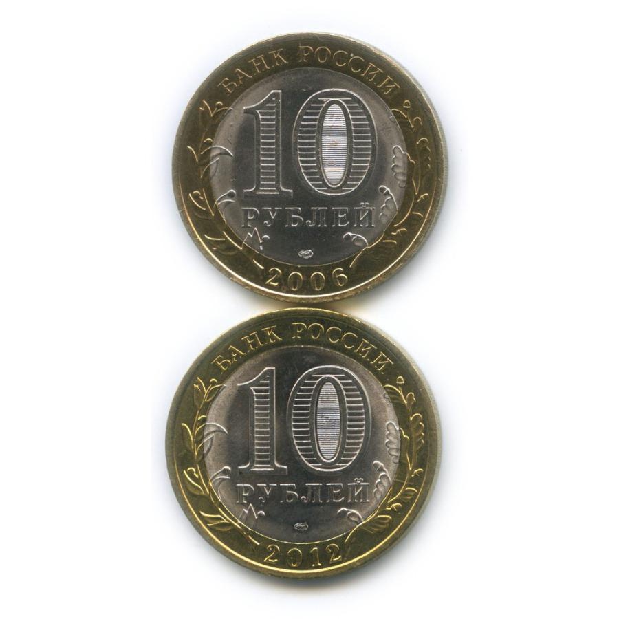 Набор монет 10 рублей - Древние города России 2006, 2010 СПМД (Россия)