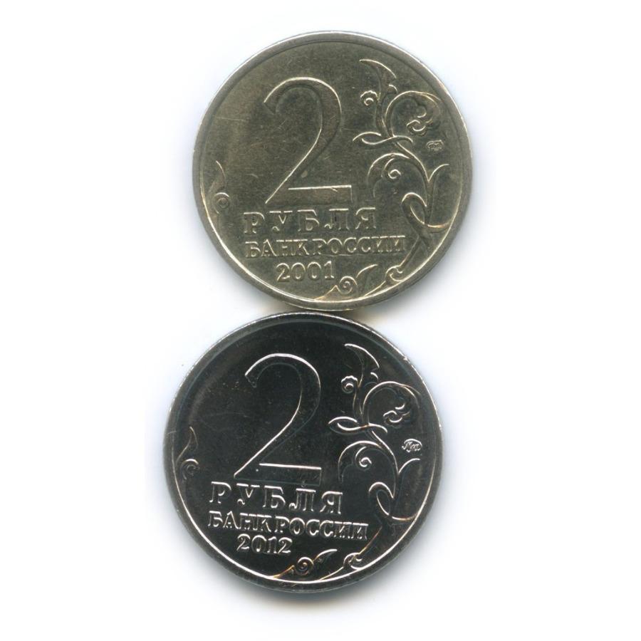Набор юбилейных монет 2 рубля 2001, 2012 (Россия)