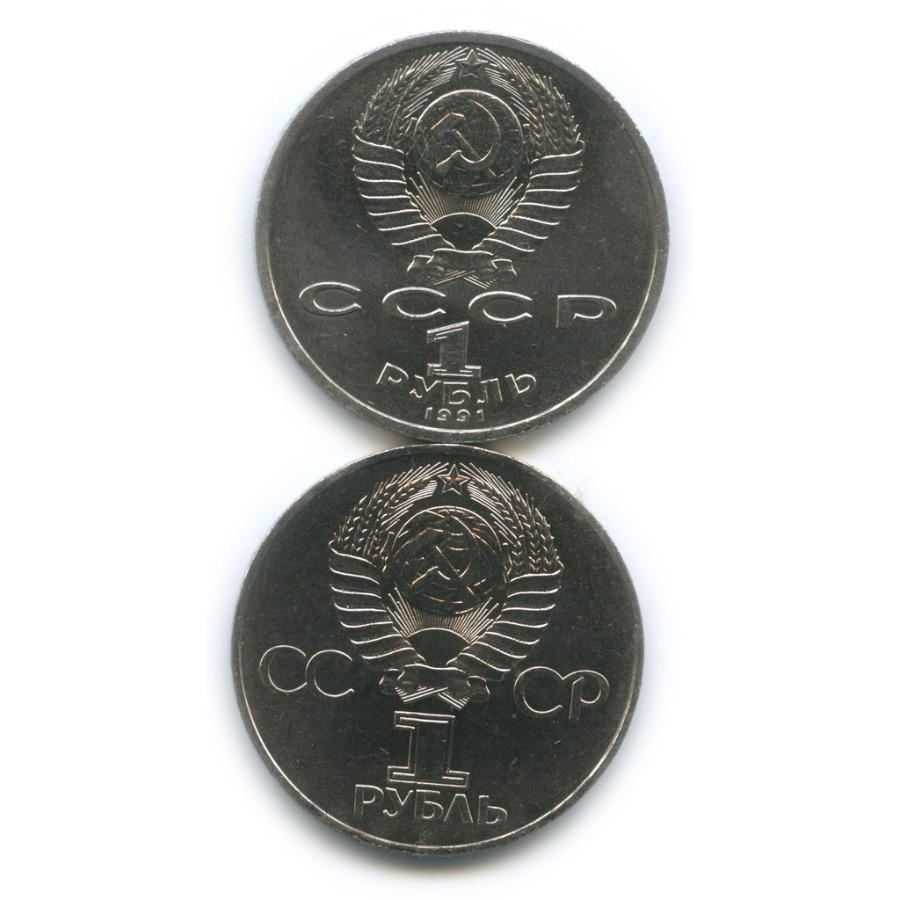 Набор юбилейных монет 1 рубль 1977, 1991 (СССР)