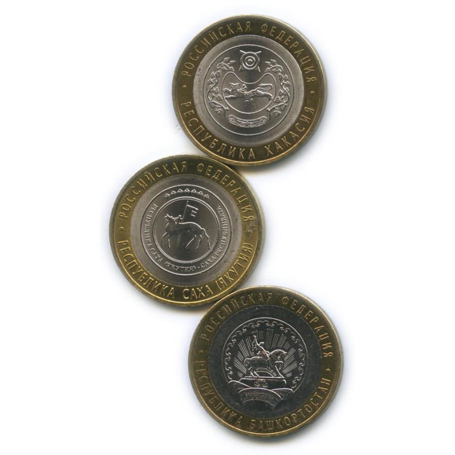 Набор монет 10 рублей - Российская Федерация - Республики 2006, 2007 (Россия)