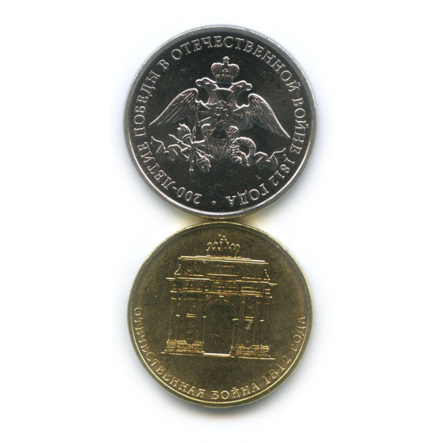 Набор юбилейных монет 2012 года (Россия)